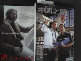 中国之翼2012.11总第217