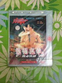 正版DVD光盘【赤裸羔羊】