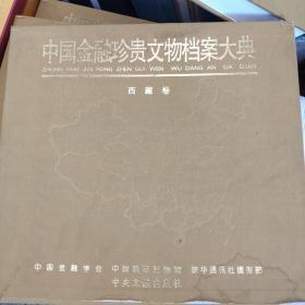 中国金融珍贵文物档案大典西藏卷