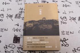 (陈忠实签名本)《白鹿原》二十周年纪念版精装,品相好,钤印清晰,签名保真