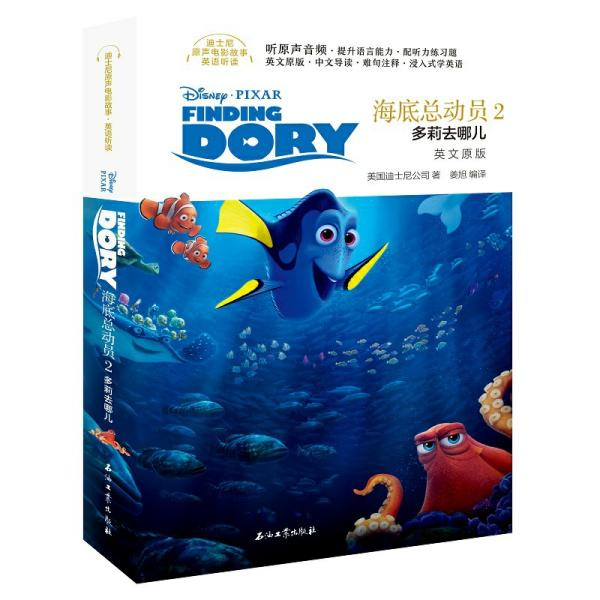 迪士尼原生电影故事英语听读海底总动员2:多莉去哪儿(英文原版)