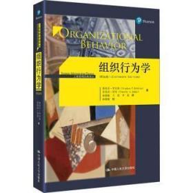 组织行为学 中文版 (第16版)斯蒂芬·罗宾斯、蒂莫西·贾奇  著 中国人民大学出版社