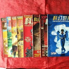 科幻世界1999年增刊2000年增刊夏季号2001年增刊春季号2002年增刊大地微光号2002年增刊比邻星号2003年增刊飞向群星号2003年增刊金牛号2004年增刊幻想小说八册合售