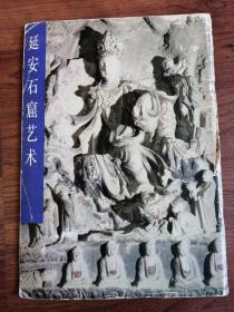 延安石窟艺术