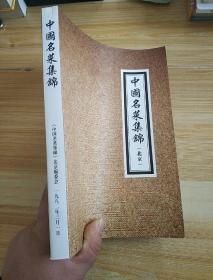 中国名菜集锦(北京)第一卷