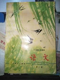 六年制小学课本 语文 第二册