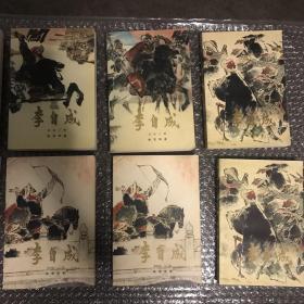 李自成(全十二册)