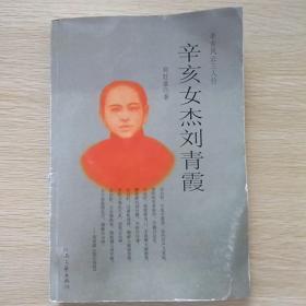 辛亥女杰刘青霞