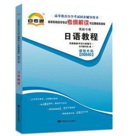 正版二手 自考 00840 日语教程 自考通考纲解读 9787802503809