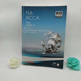 ACCA FMA F2 管理会计