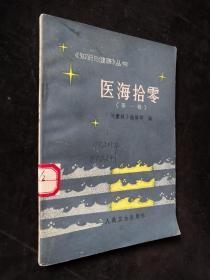 医海拾零(第一辑)