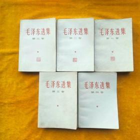 《毛选》一至五卷9品