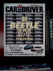 人车志 1998.2