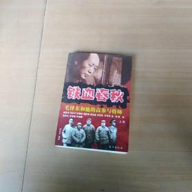 铁血春秋(上册)