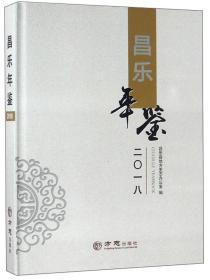 昌乐年鉴(2018)