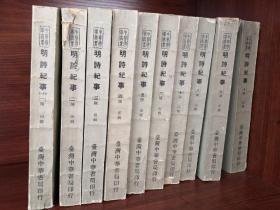 《明诗纪事》十巨册全。孔网唯一绝版书,中华民国建国六十年纪念刊,台湾中华书局出版,台湾内政部第0006号。