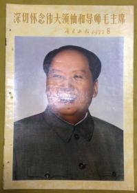 1977年【广东画报】第6期---深切怀念伟大领袖和导师毛主席(逝世一周年)