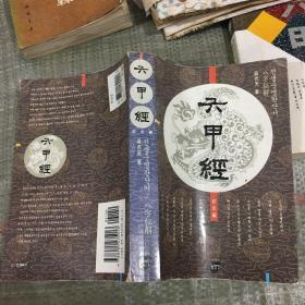 六甲经(朝鲜文)