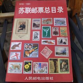 苏联邮票总目录