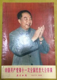 1977年【广东画报】第5期----中国共产党第十一次全国代表大会特辑