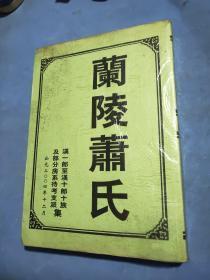 兰陵萧氏族谱
