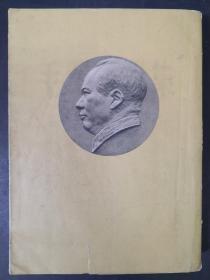 毛泽东选集 第二卷 (繁体竖版) 单卷 1952年一印 原书衣
