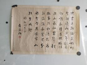 红学家  俞平伯  写在绢上的书法  托裱在卡纸上   尺寸57x40