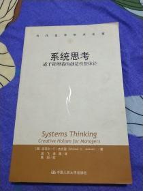 系统思考:适于管理者的创造性整体论