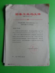 1978年 鄞县工业局文件(78 工物45号)《转发省清仓查库、清理资金领导小组(78)浙清办字第一号文件的通知》