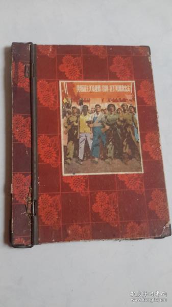 """一件五十年代""""美帝国主义从亚洲、非洲、拉丁美洲滚出去""""封面的夹子(内有""""第四套广播体操""""图例)"""