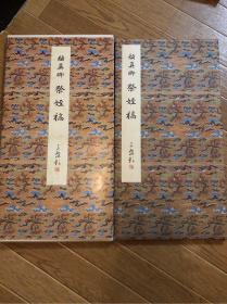 N--2974 原色法帖选 22 祭侄稿  初版一刷
