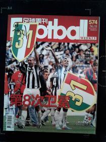 足球周刊  574