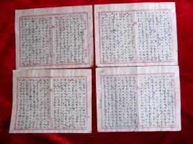 民国山西五台李青云文稿《山汉自辩》4页全