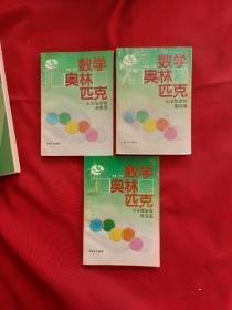 数学奥林匹克小学版新版(启蒙篇,基础篇,提高篇3册同售)