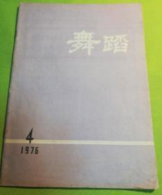舞蹈  杂志 1976年第4期  毛主席逝世