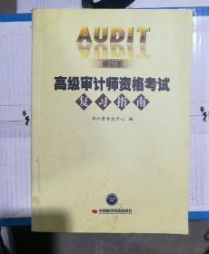2014年高级审计师资格考试复习指南(修订版)
