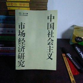 中国社会主义市场经济研究