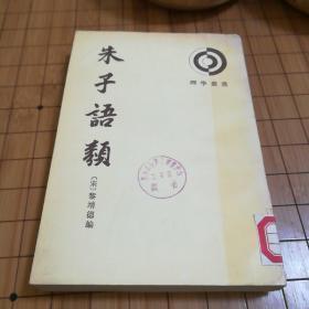 朱子语类(四)