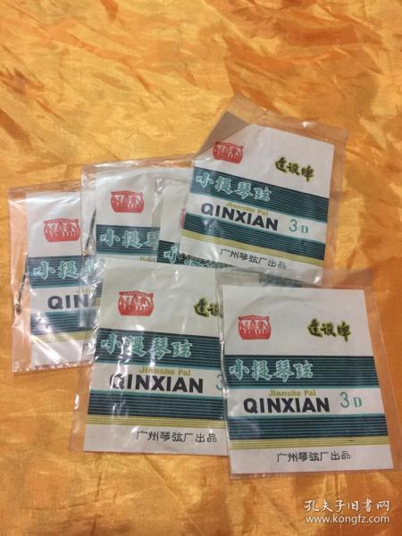 建设牌 小提琴弦 3:D 独立袋装 6根 广州琴弦厂出品
