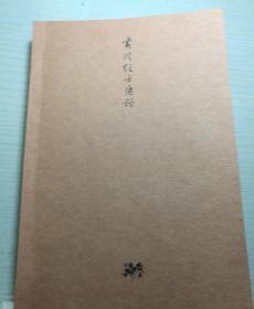 黄煌经方医话·临床篇