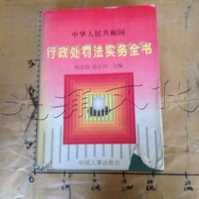 中华人民共和国行政处罚法实务全书---[ID:684570][%#105B2%#]