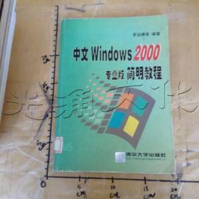 中文 Windows 2000 专业版简明教程