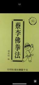蔡李佛拳法 (杨逢时编)