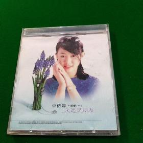 CD 卓依婷 脱变 (一)