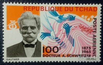 乍得 1965年 诺贝尔奖获得者 著名医生施韦泽 1全新