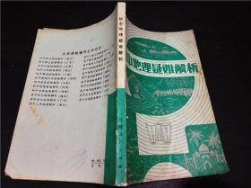 初中地理疑难解析 屠声坚 张景奎等编  河南教育出版社 1982年一版