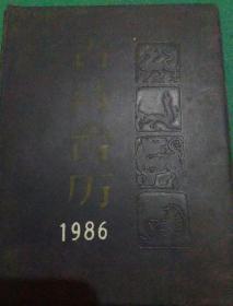 1986年古诗台历。