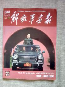 解放军画报 2019年第10期(庆祝中华人民共和国成立70周年阅兵专刊)