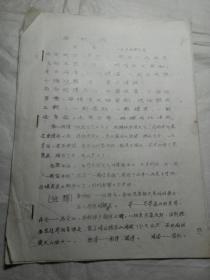 毛主席诗词注解(油印)