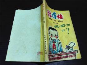 祘得快 刘后一  中国少年儿童出版社 插图本